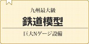 tetsudo_image02